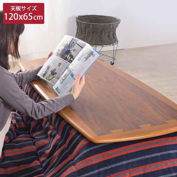レトロなこたつテーブル ヨハン 約120cmx65cmx36〜40cm