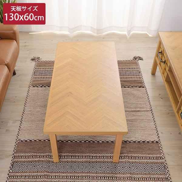 ヘリンボーン天板がお洒落なこたつテーブル ノイマン ナチュラル 約130cmx60cmx36〜40cm