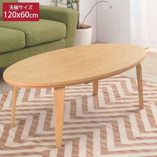 オーバル型の北欧風こたつテーブル エルマー ナチュラル
