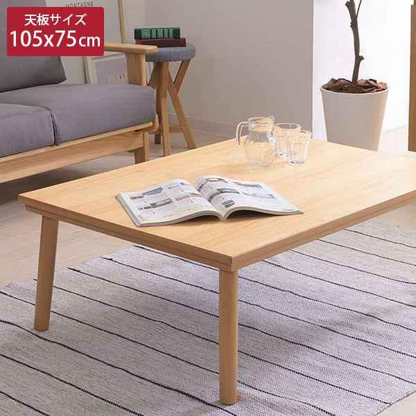 モダンなこたつテーブル モリス ナチュラル 約105cmx75cmx38cm
