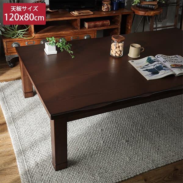 波のような削りを入れた家具調こたつテーブル ハズキ ブラウン