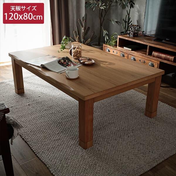波のような削りを入れた家具調こたつテーブル ハズキ ナチュラル