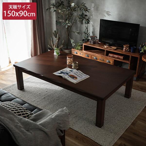 波のような家具調こたつテーブル ハズキ ブラウン