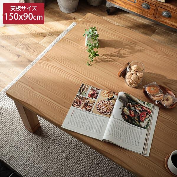 波のような家具調こたつテーブル ハズキ ナチュラル150