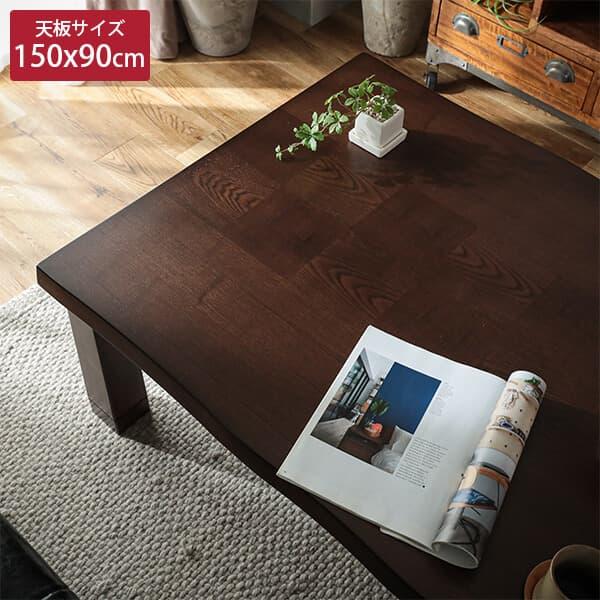 市松柄がポイントの高級感あふれるこたつテーブル イコマ150