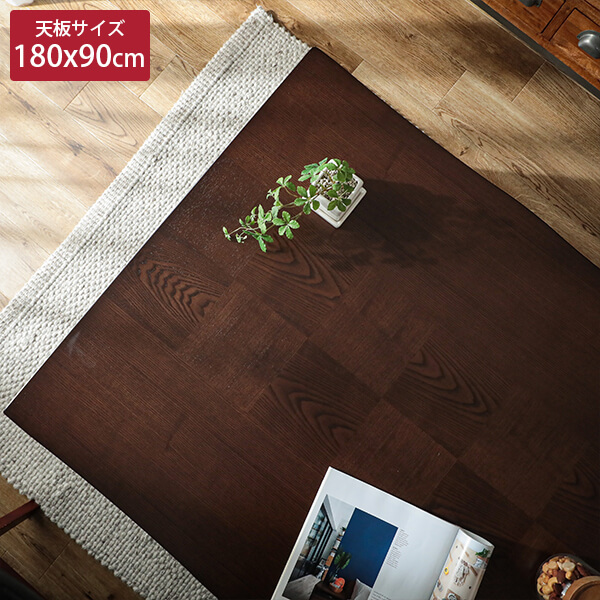 市松柄がポイントの高級感あふれるこたつテーブル イコマ180
