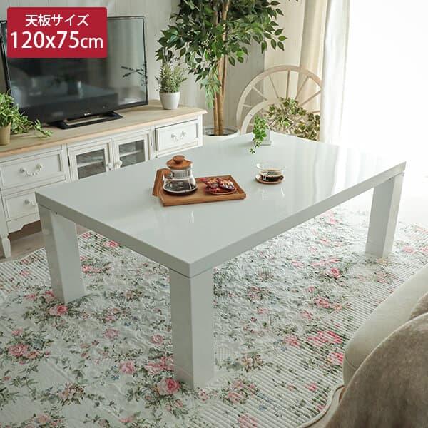 鏡面仕上げの真っ白なこたつテーブル ミッシー120