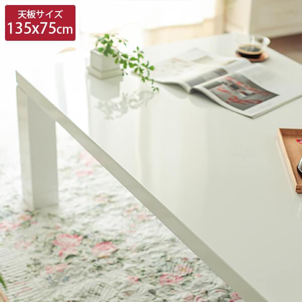 真っ白なこたつテーブル ミッシー135
