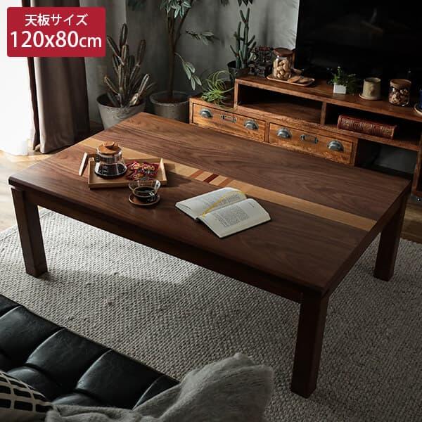 ストライプがおしゃれな家具調こたつテーブル ティモシー
