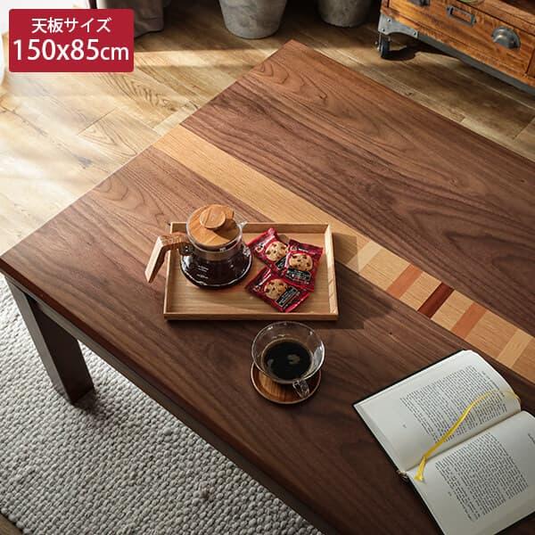 ストライプ家具調こたつテーブル ティモシー