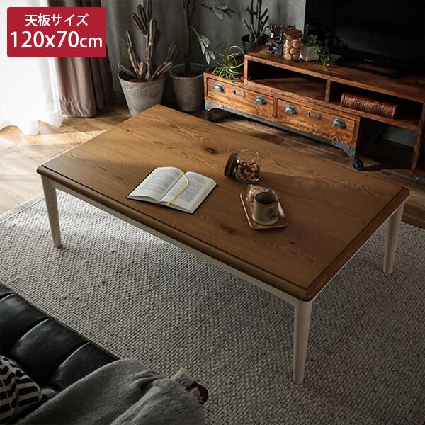 ツートーンカラーで優しい雰囲気のこたつテーブル ウィロー