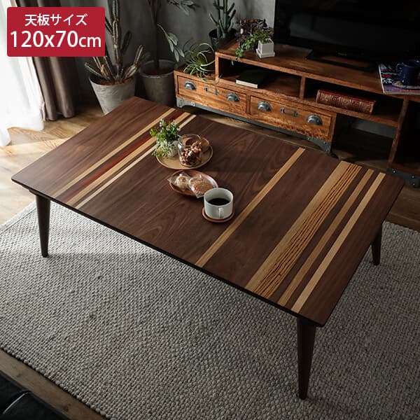 木材のグラデーションが美しいこたつテーブル ジラム ブラウン