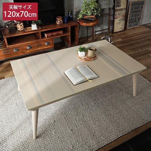 木材のグラデーションが美しいこたつテーブル ジラム ホワイト