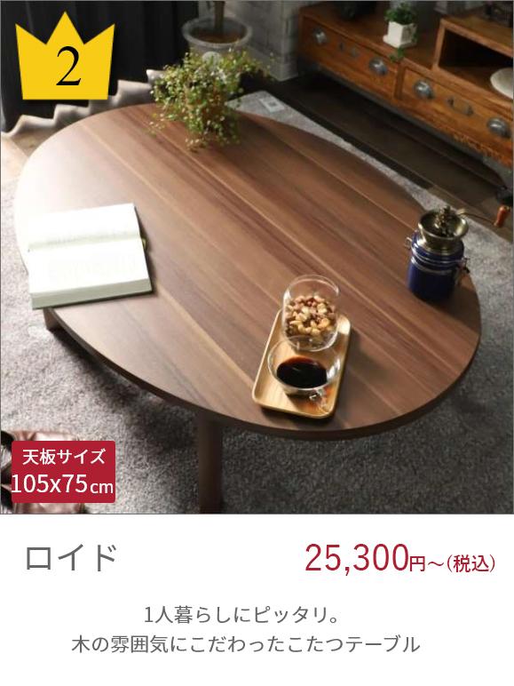 オールシーズンお洒落に使える!天板リバーシブルのこたつテーブル『ロイド ブラウン 楕円形』