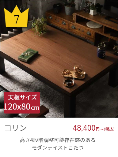 オールシーズンお洒落に使える!高さが4段階調節出来るこたつテーブル『コリン 120cmx80cmx52cm』
