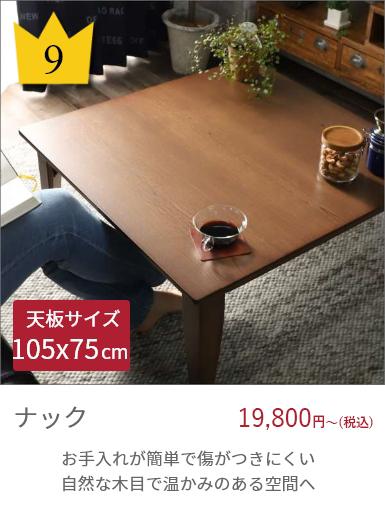 オールシーズンお洒落に使える!高さが調節できるこたつテーブル『ナック 105cmx75cmx39cm』