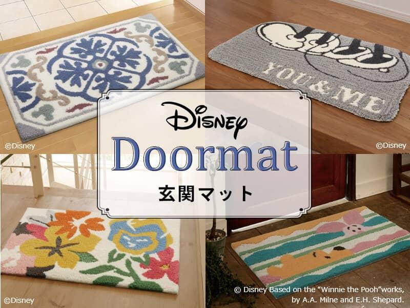 ディズニーの玄関マット