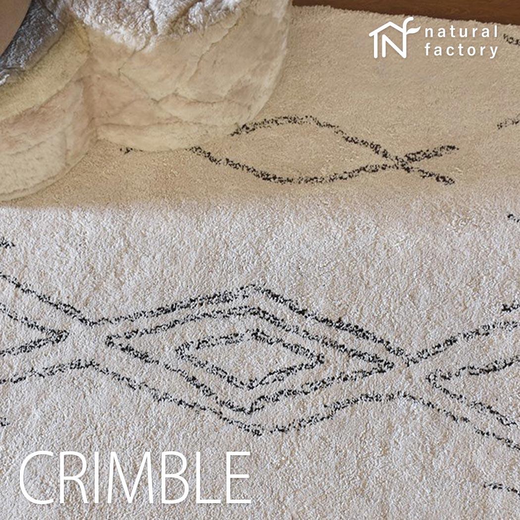 CRIMBLE モロッカンミューズシリーズの輸入ラグ チャコールアイボリー