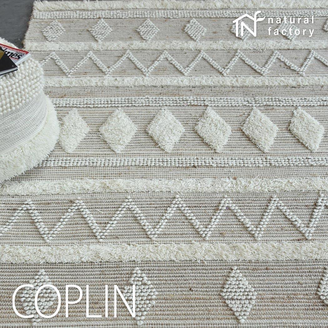 COPLIN モロッカンミューズシリーズの輸入ラグ ナチュラル