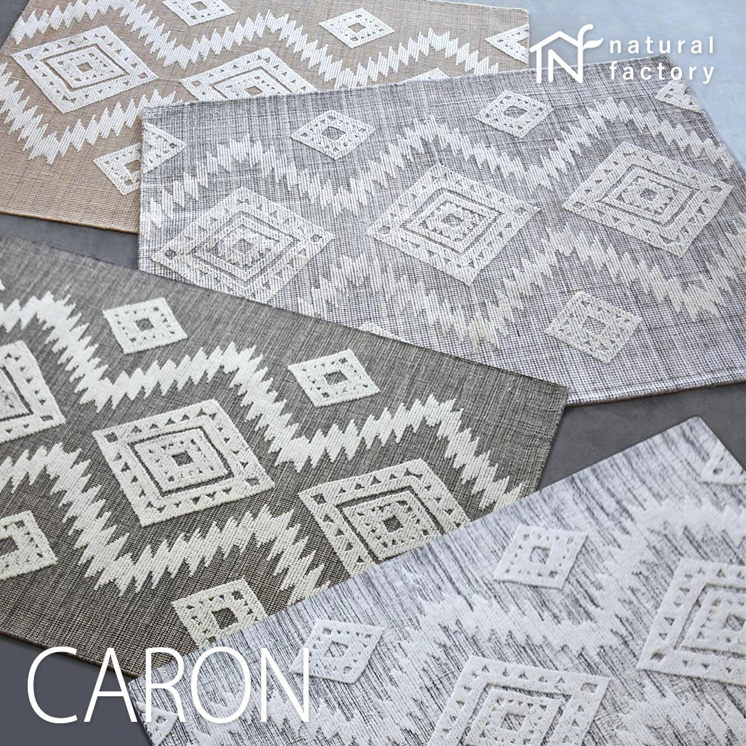 CARON モロッカンミューズシリーズの輸入ラグ