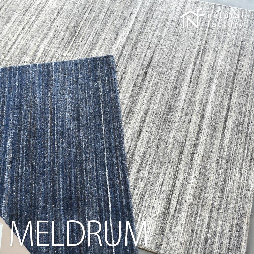 MELDRUM スカンジナビアスタイルシリーズの輸入ラグ