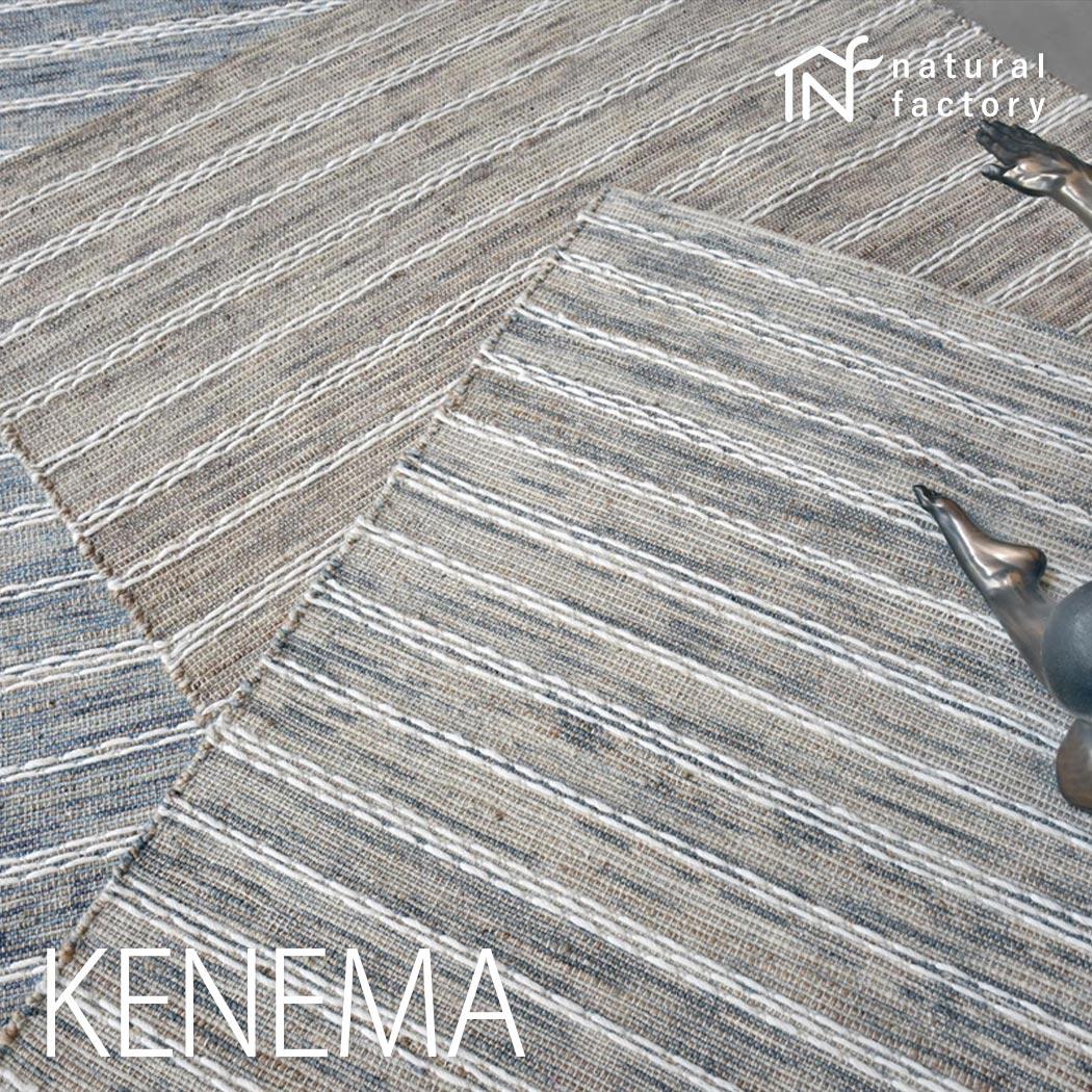 KENEMA オーガニック ウームフシリーズの輸入ラグ