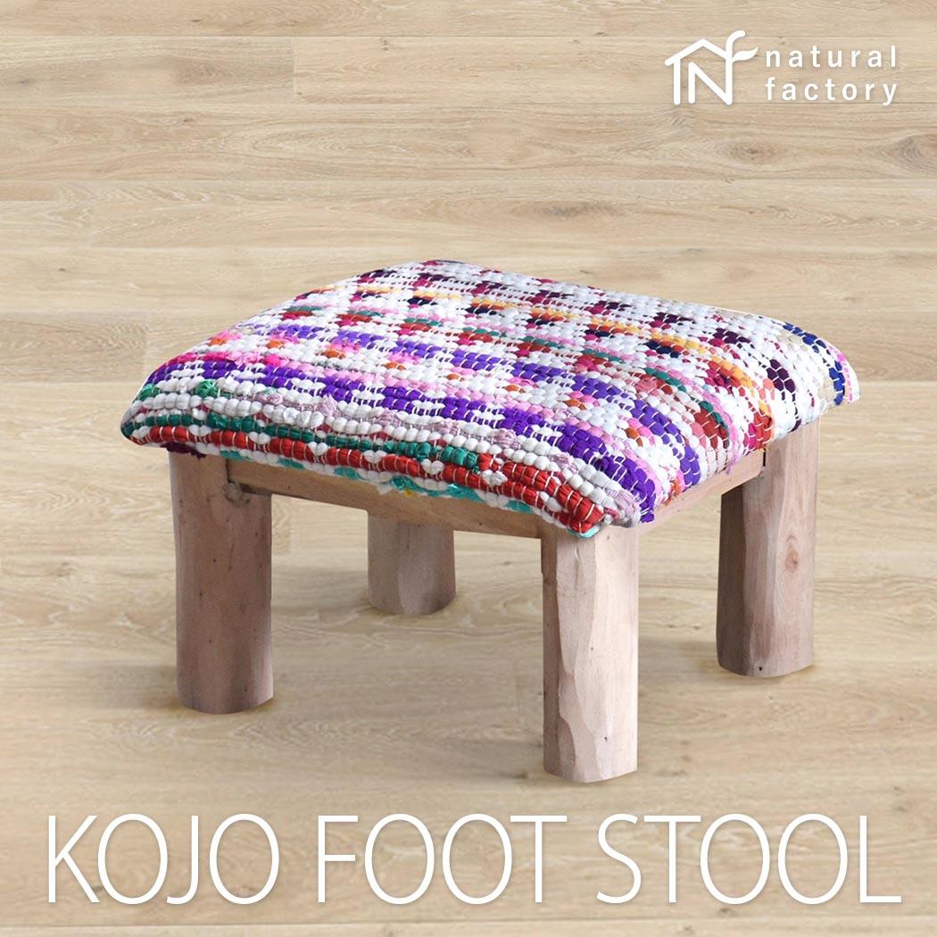 KOJO FootStool オシャレな輸入インド雑貨  マルチアイボリー 約45x35x30cm