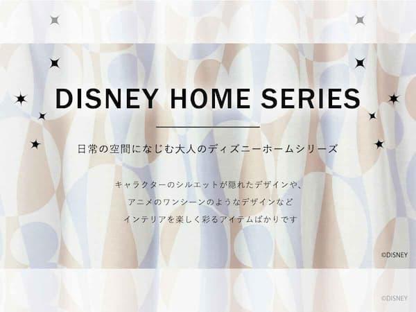 ディズニー ホームシリーズ