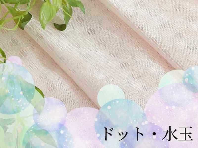 ドット・水玉レースカーテン