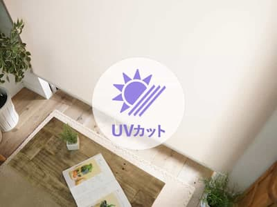 UVカット機能付きロールスクリーン