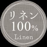 リネン100%