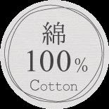 綿100%
