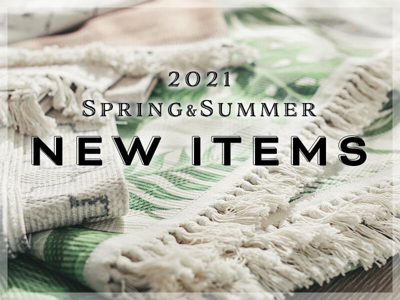 2021春夏新商品が続々入荷!