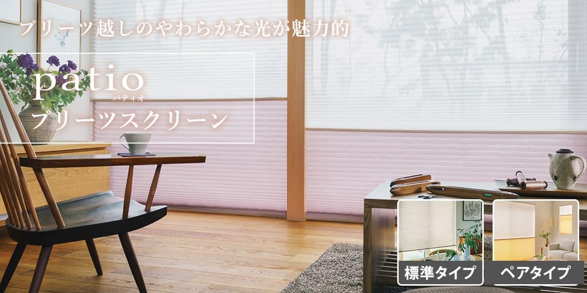 日本製プリーツスクリーン パティオシリーズ