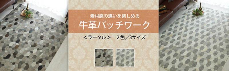 素材感の違いを楽しめる 「ラータル」 牛革パッチワーク 輸入カーペット