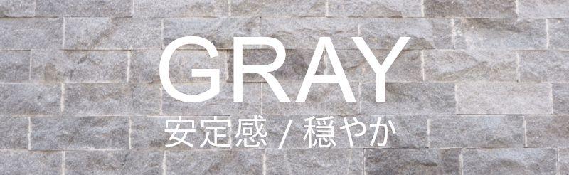 灰色イメージ