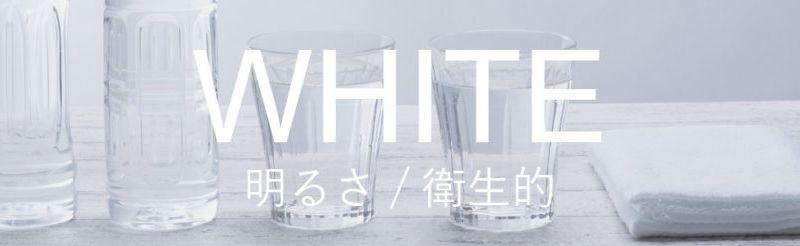 白イメージ