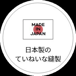 日本製のていねいな縫製