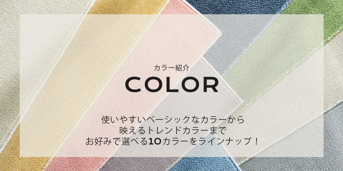 カラー紹介