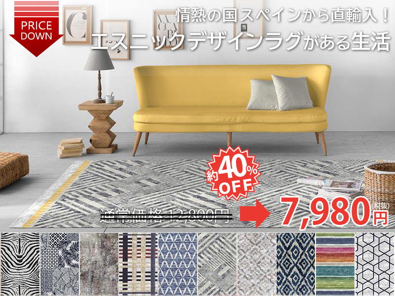 SPANISH DESIGN RUGS スペインラグ