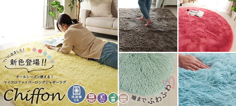 【当店オリジナル】ふわふわ!長さ35mmのマイクロファイバーロングシャギー。手洗いOK抗菌消臭機能がついてるのに激安価格です!