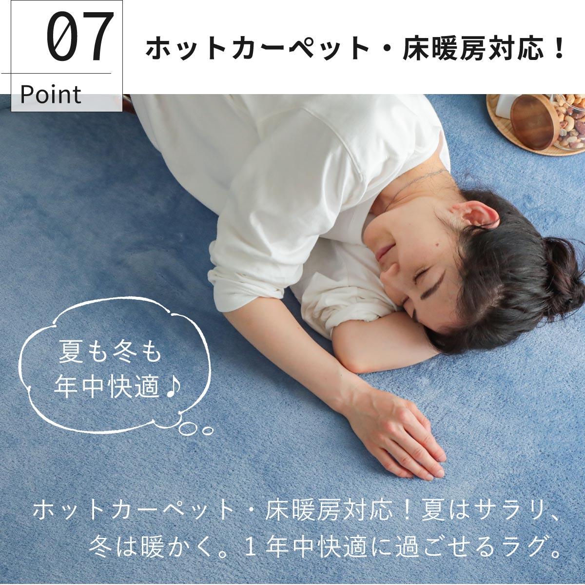 ホットカーペット床暖房対応