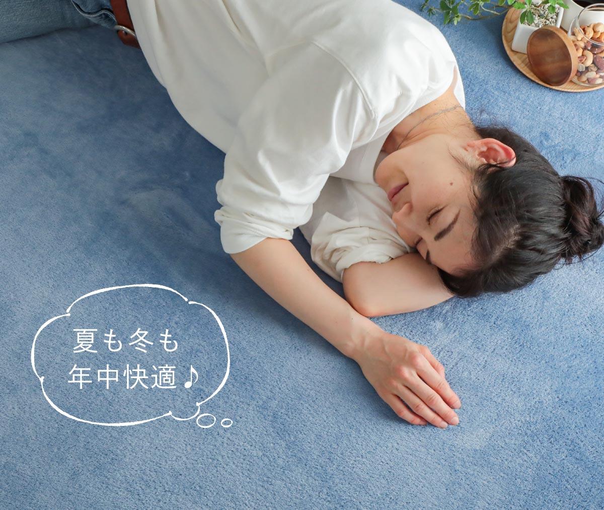 ホットカーペット床暖房対応!