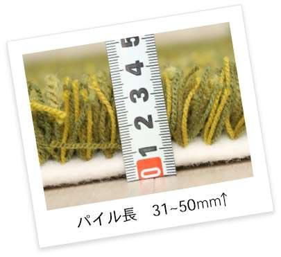 ロングシャギーのパイル長は31〜50mm超