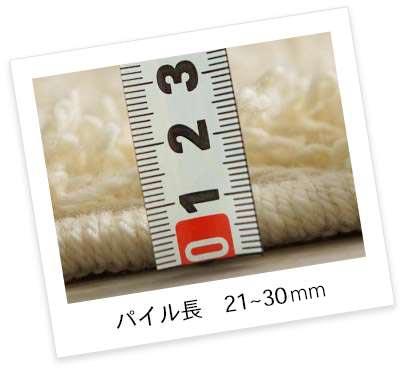 ミドルシャギーのパイル長は21〜30mm