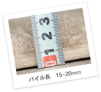 セミシャギーのパイル長は15〜20mm