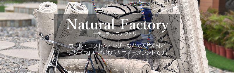 ナチュラルファクトリー ブランド