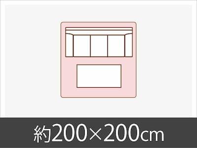 約200x200cm