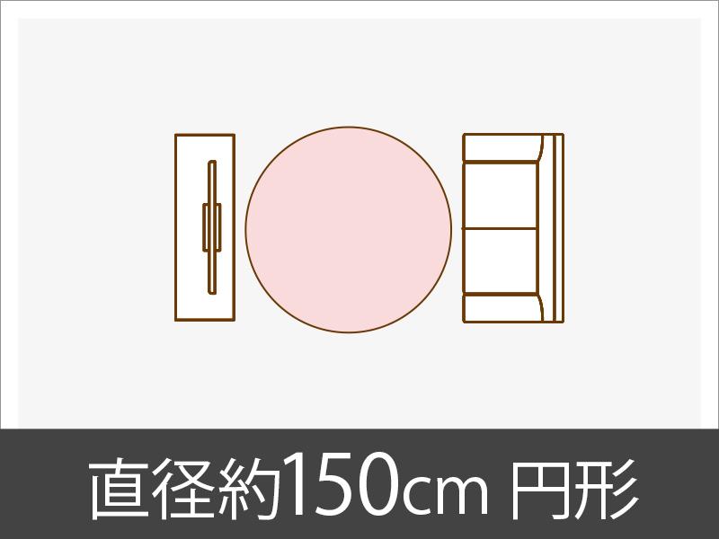 直径約150cm円形