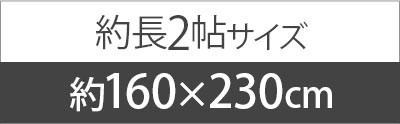 約160x230cm